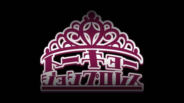 Image result for miyu tjp